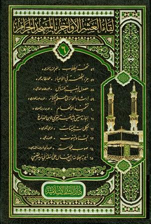 تحميل كتاب لقاء العشر الأواخر بالمسجد الحرام (المجموعة السادسة: 1424 هـ = 056-065) تأليف مجموعة من المصنفين pdf مجاناً | المكتبة الإسلامية | موقع بوكس ستريم